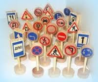 Разнообразие дорожных знаков