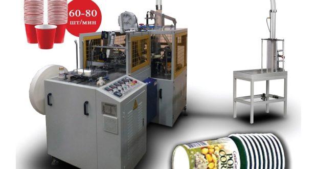 Закупка оборудования для производства бумажных стаканчиков