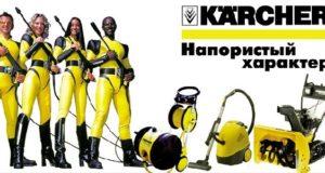 Ассортимент продукции Karcher